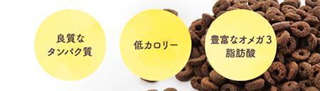 ピッコロ(piccolo)シニア犬ドッグフードの特徴
